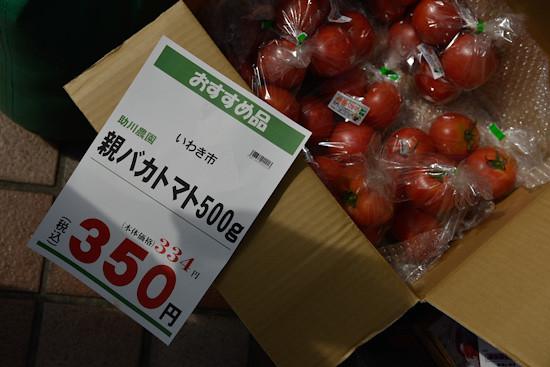 20120526-_DSC0477FukushimaTomato