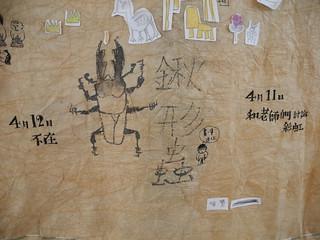 李朝倉的鍬形蟲。