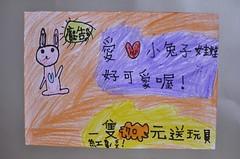 20120513-zozo的愛心小兔子廣告-1