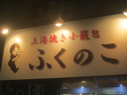 ふくのこ(江古田)