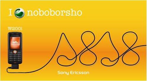 Sony Ericsson Press 1