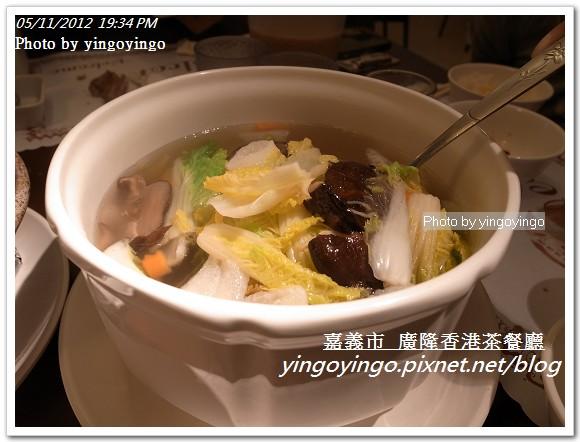 嘉義市_廣隆香港茶餐廳20120511_R0061041