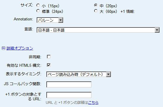 Google+1ボタン設定