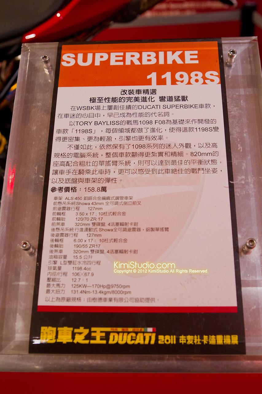 2011.07.26 Ducati-022