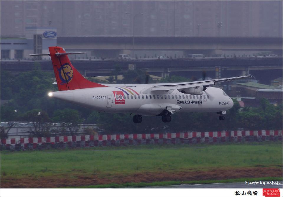復興航空B-22802客機001