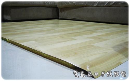 120522-木紋地墊薄薄一片-1