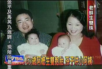 53歲嬤產雙胞孫抱1