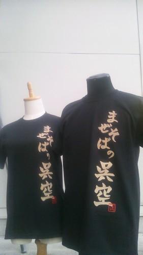まぜそば 呉空 by mkurokui
