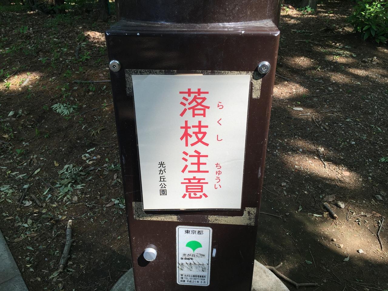 20160507_光が丘 (2)