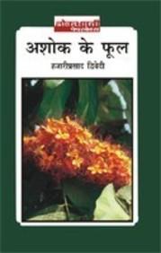 हजारीप्रसाद द्विवेदी द्वारा रचित 'अशोक के फूल'