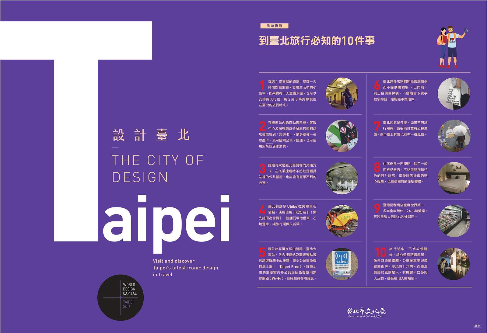 設計臺北The city of design_中文