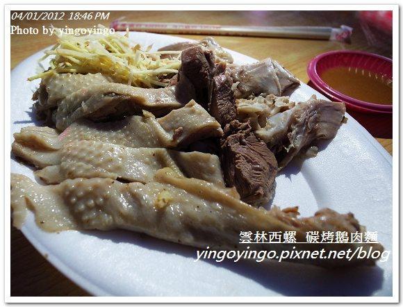 雲林西螺_碳烤鵝肉麵20120401_R0060410