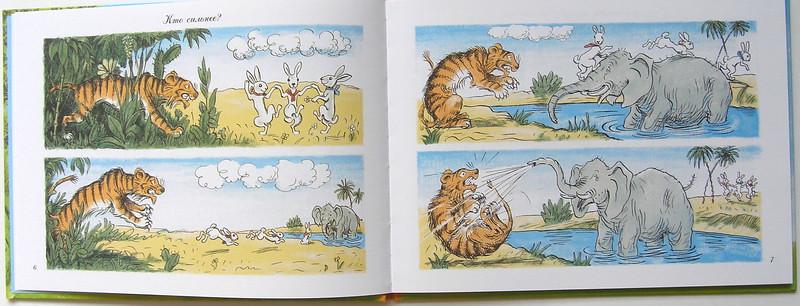 Мая открытки, радлов рассказы в картинках вор мухомор