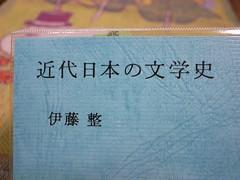 伊藤整「近代日本の文学史」夏葉社