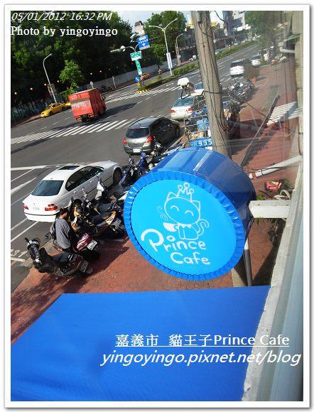嘉義市_貓王子20120501_R0060911