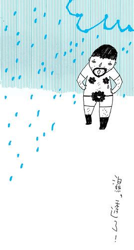 濕,透了!