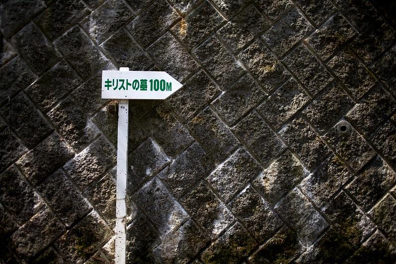 青森2012 キリストの墓