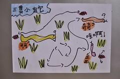 20120513-zozo三隻小蛇故事-1