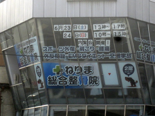 外観@ねりま総合整骨院(練馬)
