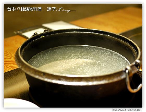 台中 八錢鍋物料理 19