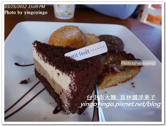 台中市大雅_富林園洋果子20120325_R0060350