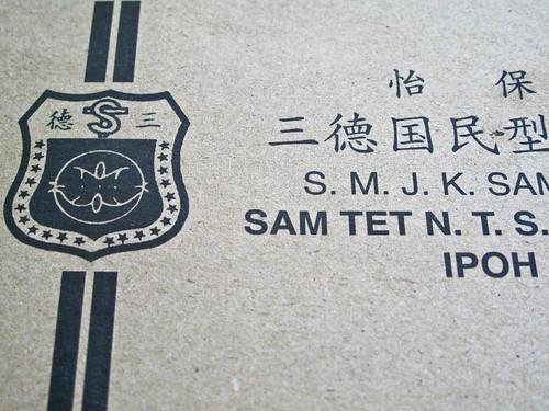 IMG_0502 怡保三德国民型小学校徽 ,Sam Tet NTS  Ipoh
