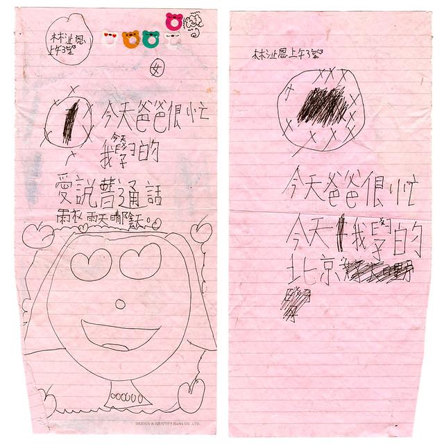 小女孩在粉紅色紙上的塗鴉。