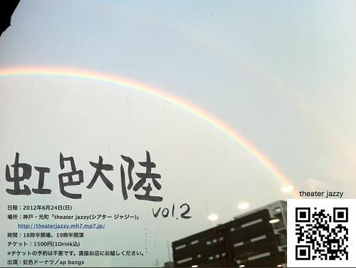 虹色大陸vol2