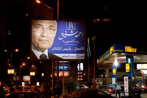 Shafiq billboard on Sharia Doqqi