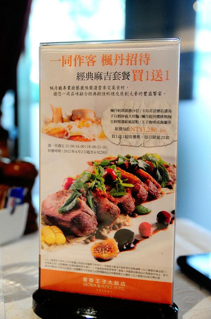 華泰王子楓丹廳麻吉套餐
