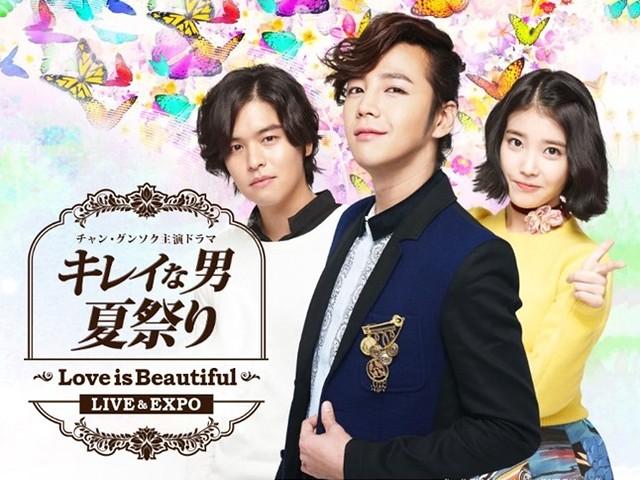 [Notice] 'Beautiful Man' summer festival ~Love is Beautiful~ will be held on July 19 & 20 in Japan 14025798003_e519519557_z