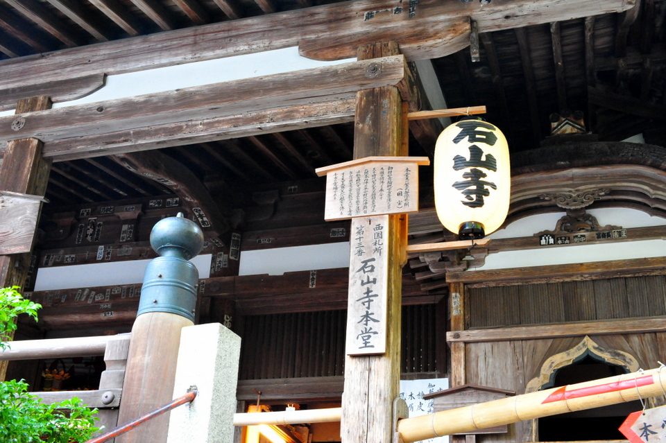 Ishiyama Temple