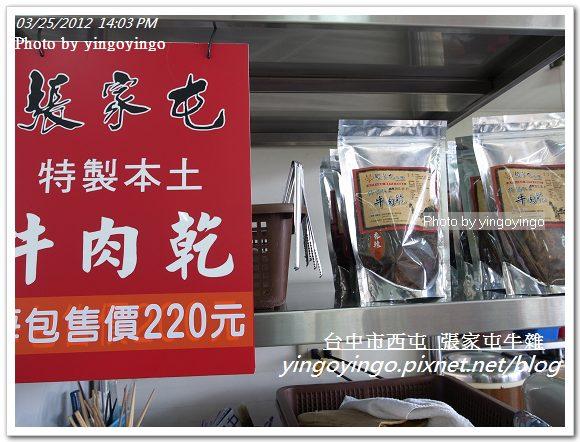 台中市西屯_張家屯牛雜20120325_R0060325