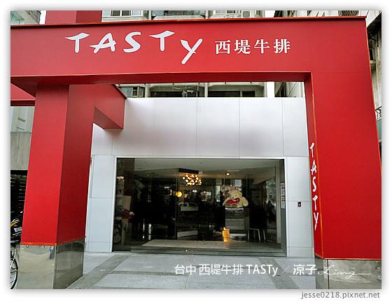 台中 西堤牛排 TASTy 3