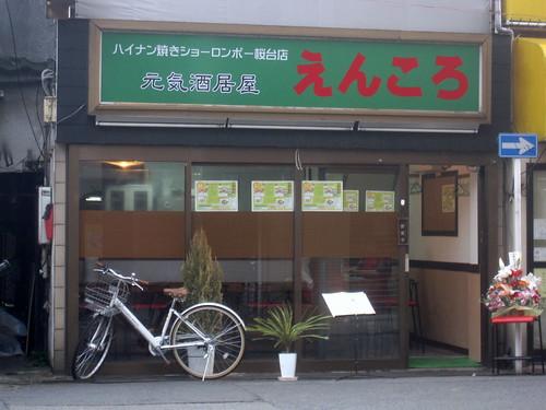 外観@えんころ(桜台)