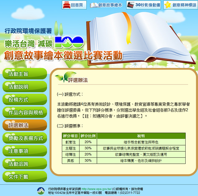 sc2樂活台灣 減碳100