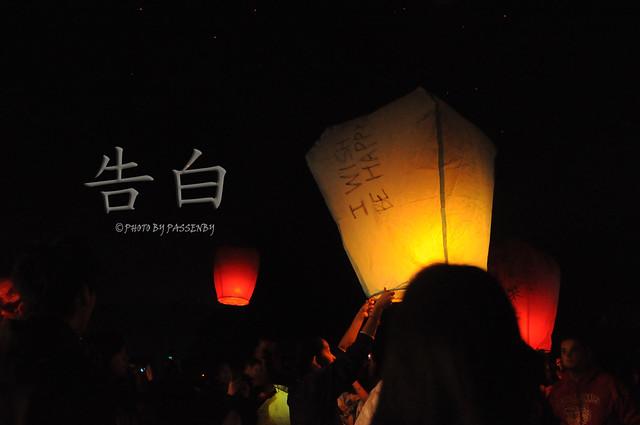 Photo:2012.06.12。告白。DSC_01953 By PASSENBY