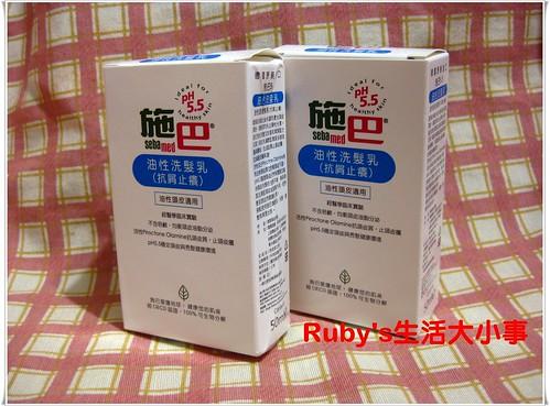 施巴5.5油性洗髮乳