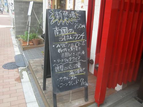 看板@たびえもん(練馬)