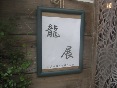 龍展@マリモ(練馬)