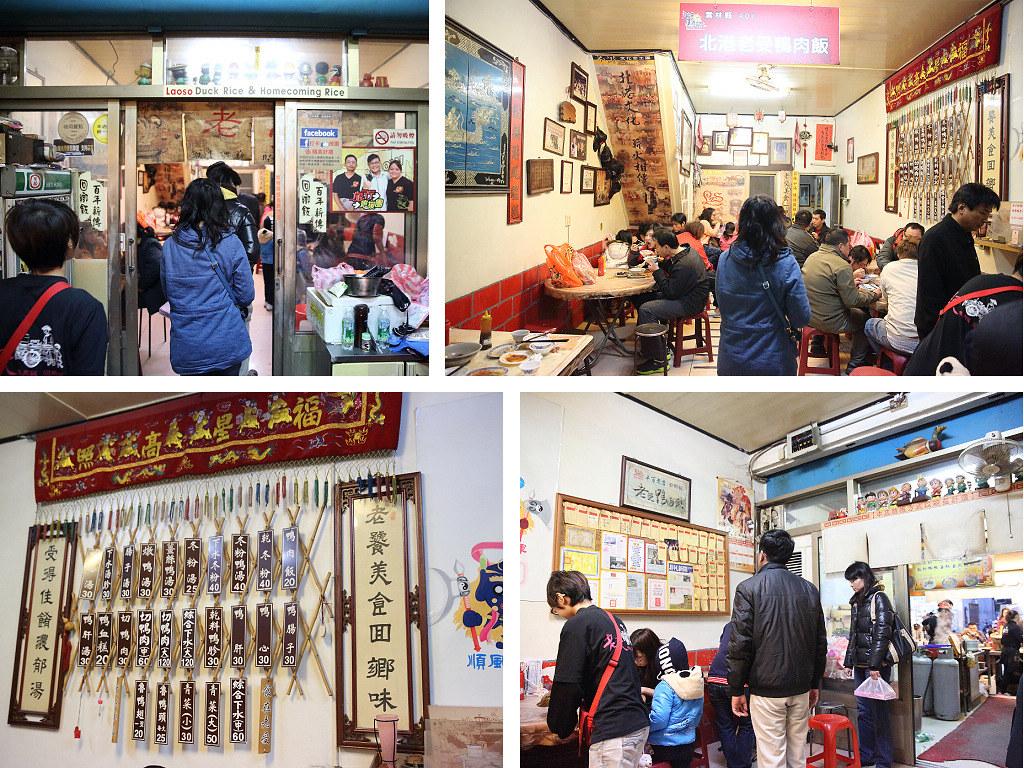 20140309雲林-老受鴨肉飯 (5)