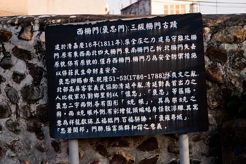 台灣傳統建築-屏東蕭家古厝10