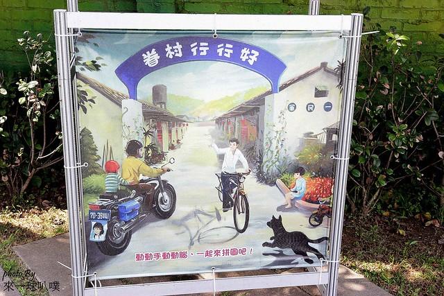 新竹-眷村博館11