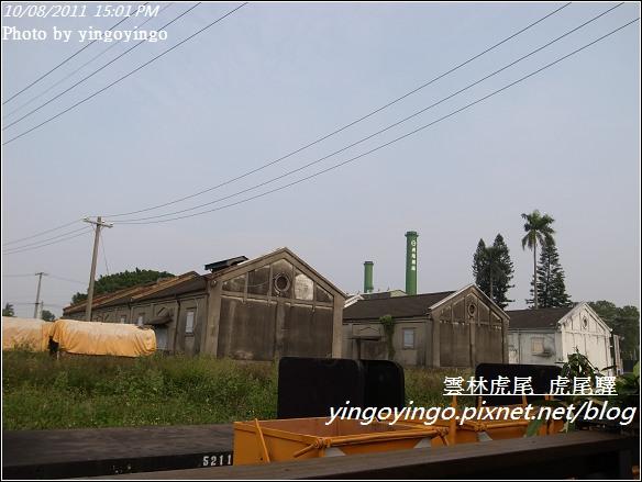 雲林虎尾_虎尾驛20111008_R0042657