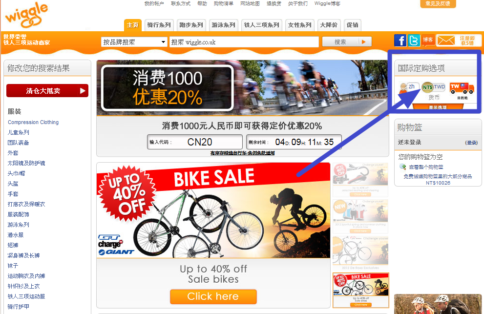 wiggle 英國單車購物網站