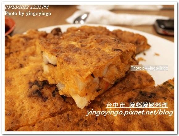 台中市_韓鄉韓國料理20120310_R0060119