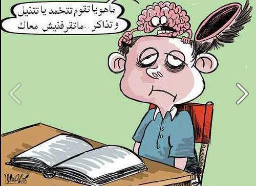 المخ تعبان معانا بصراحة .. ربنا يكون في عونه by AmrHassaan
