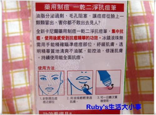 卡尼爾藥用制痘抗痘筆 (2)
