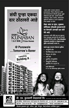 DSK Kunjaban 1 BHK 2 BHK Flats Punenawale PCMC opens booking of A Building