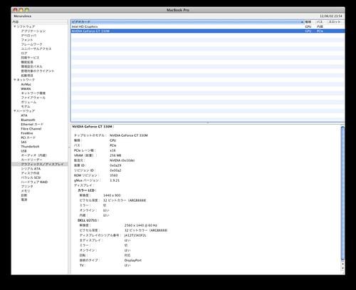 スクリーンショット(2012-06-02 23.54.27)